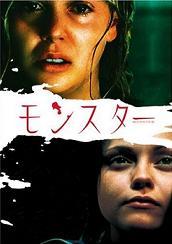 モンスター,DVD.jpg
