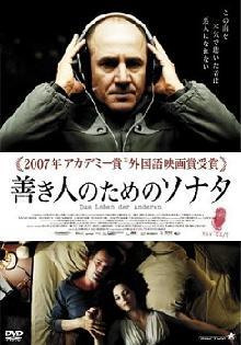 善き人のためのソナタ,Sony Pictures Classics,8.jpg